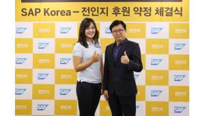 SAP코리아, LPGA 신인왕 전인지 선수 공식 후원