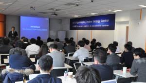 인피니플럭스, IoT 전략세미나 개최