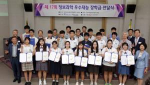 [알림]제18회 정보과학 우수재능학생 장학금 전달식