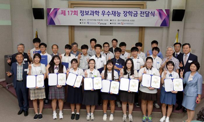 제17회 정보과학 우수재능학생 장학금 전달식