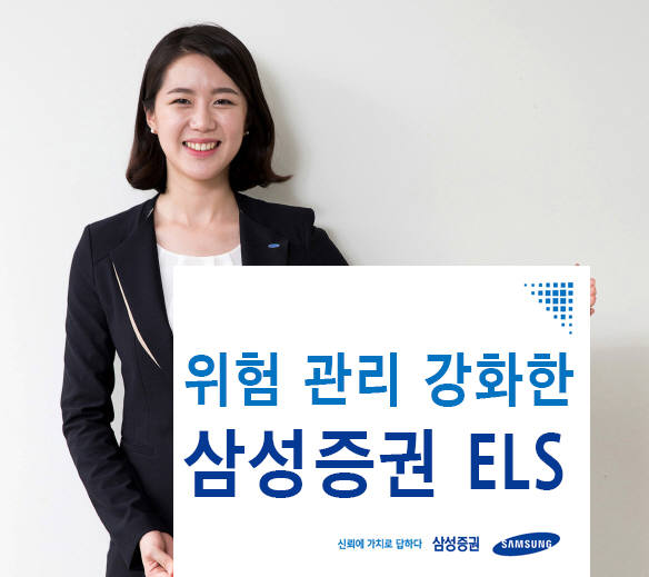 삼성증권, 원금손실조건 35%로 낮춘 ELS 모집