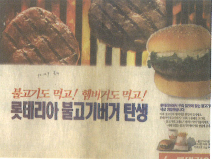 롯데리아 `불고기 버거` 출시 광고. 자료=롯데리아 제공