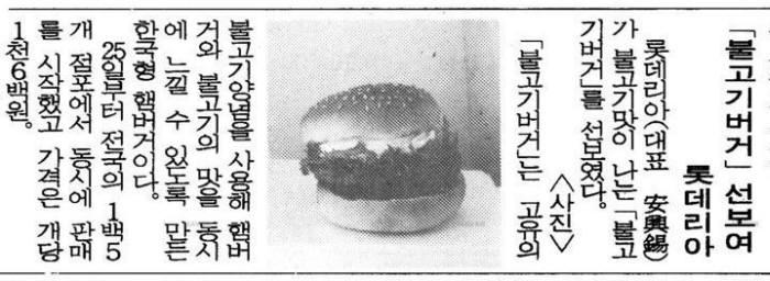 롯데리아가 `불고기 버거`를 출시했다는 매일경제 1992년 9월 26일자 기사. 사진=네이버 뉴스라이브러리 캡처