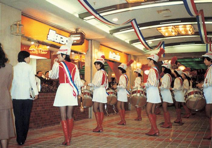 1979년 10월 롯데리아 1호점 서울 소공점 개점식 행사 장면. 사진=롯데리아 제공