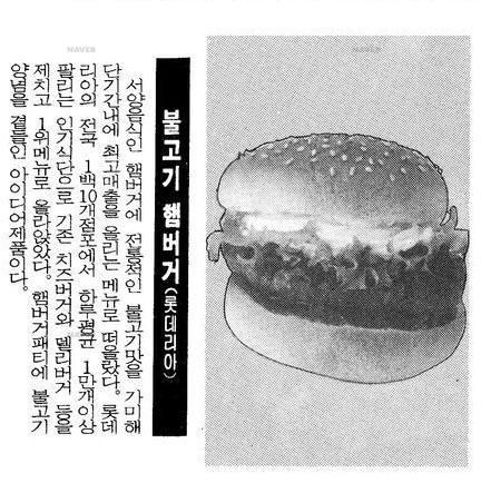 롯데리아의 불고기 버거가 하루 평균 1만개 판매를 기록했다는 1992년 12월 23일자 매일경제신문. 사진=네이버 뉴스라이브러리 캡처