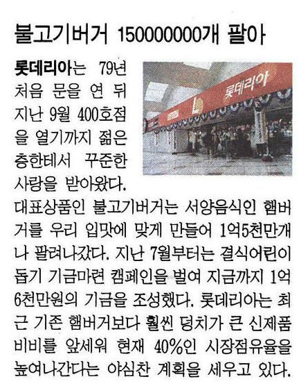 롯데리아의 불고기 버거가 1억5000만 개 판매됐다는 1998년 11월 30자 한겨레신문. 사진=네이버 뉴스라이브러리 캡처