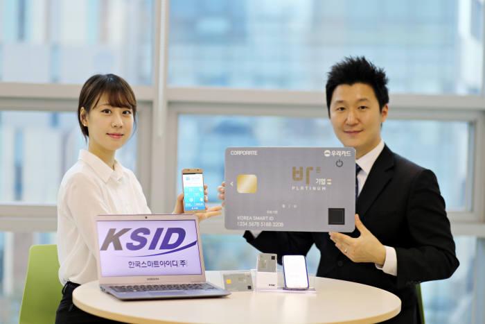 유니셈은 자회사 KSID가 개발한 지문인식카드를 터키 이스탄불교통국에 공급하는 계약을 체결했다. 제품은 KSID가 우리은행에 공급한 지문인식 스마트카드.