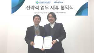 코코아, `간편 회계` 캐시맵 판매 확대… 한국재무심리센터와 맞손