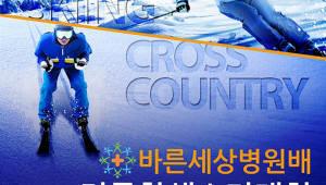 바른세상병원배 전국학생스키대회 22일 개막