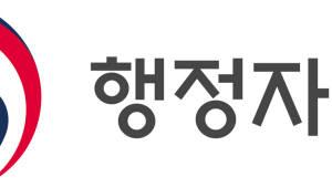 {htmlspecialchars(행자부, 올해 역점과제 위한 정책자문위 개최)}