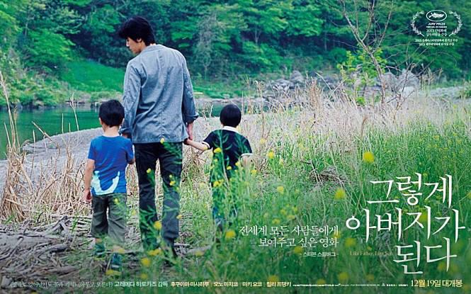 `그렇게 아버지가 된다` 포스터