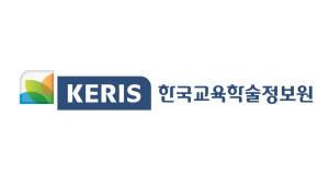 KERIS, 대전서 `로봇 활용 SW교육 직무연수` 실시