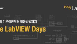 {htmlspecialchars(한국NI, 랩뷰데이즈 개최…세계대회 우승자 세션 마련)}