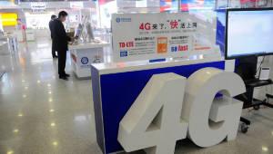 중국 4G 사용자 폭발 증가...7억7000만명