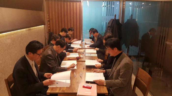 한국해킹보안협회 관계자들이 이사회를 진행하고 있다.