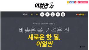 {htmlspecialchars(이마트의 무한확장...`오반장`·`이얼싼`으로 종합몰 진화)}