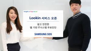 {htmlspecialchars(삼성SDS, 삼성그룹 SM 노하우 중소기업에 무료 제공)}