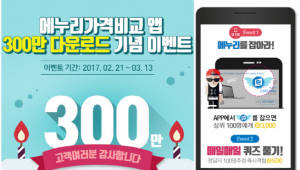 {htmlspecialchars(에누리닷컴, 앱 내려받기 300만건 돌파 기념 이벤트)}