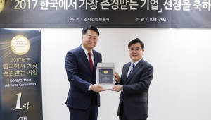 {htmlspecialchars(KTH, `한국에서 가장 존경받는 기업` T커머스 부문 1위)}