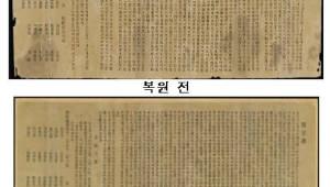 {htmlspecialchars(국가기록원, 중요기록유산 복원·복제 지원)}
