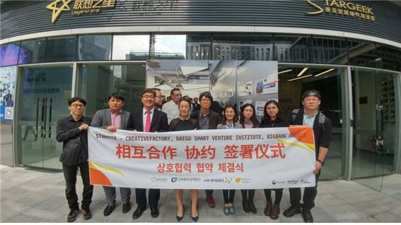크리에이티브팩토리가 지난해 12월 중국 심천의 대형 액셀러레이터 스타긱(Stargeek)을 방문해 상호협력방안을 모색했다. 크리에이티브팩토리는 유망 창업기업의 글로벌 진출을 돕기 위해 중국 등 세계 각국의 창업지원 인프라를 연계하기 위해 노력하고 있다.