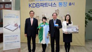 {htmlspecialchars(산업은행, 중견기업 우대 `KDB파트너스 통장` 출시)}