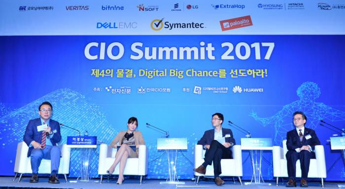 CIO Summit 2017 토론