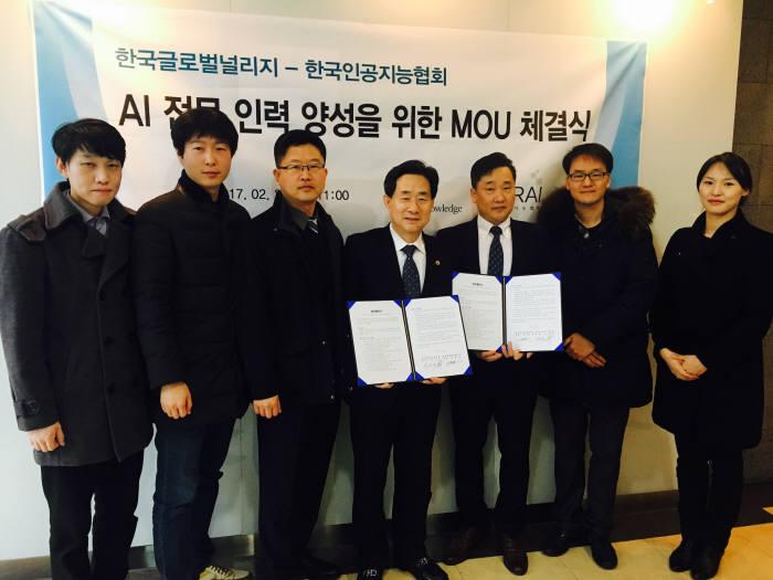한국글로벌널리지와 한국인공지능협회 관계자들이 인공지능(AI) 전문가 양성을 위한 업무협약을 체결하고 기념촬영했다.