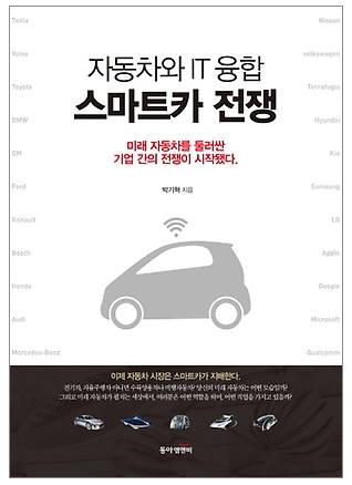 [대한민국 희망 프로젝트]<515>자율주행차
