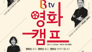 {htmlspecialchars(SK브로드밴드, Btv 영화캠프 개최)}