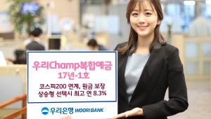 {htmlspecialchars(우리은행, `우리챔프복합예금 17년-1호` 판매)}