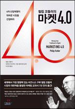 [새로 나온 책]필립 코틀러의 마켓4.0