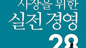 사장을 위한 실전경영28