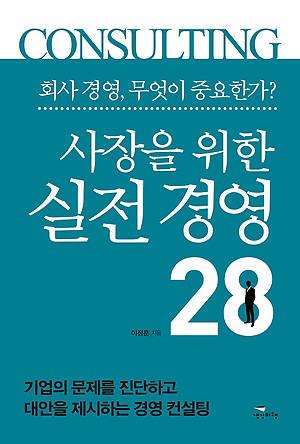 [새로 나온 책]사장을 위한 실전경영28