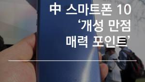 MWC로 본 中스마트폰 10龍 `개성` 포인트