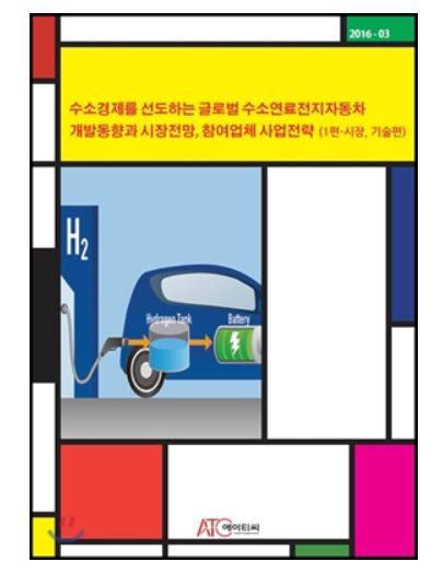 [대한민국 희망프로젝트]<516>수소전기차