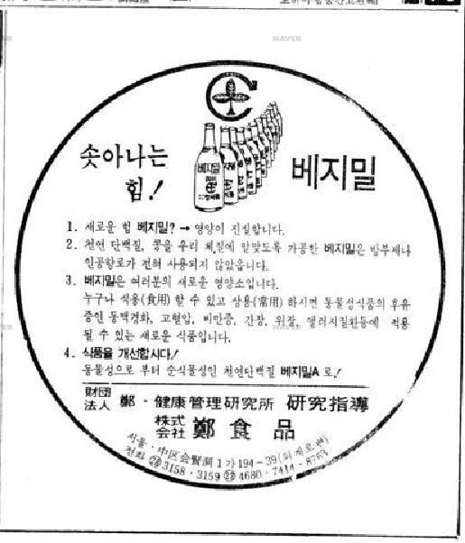 베지밀 신문 광고. 사진=네이버 뉴스라이브러리 1973년 9월 11일자 동아일보 캡처