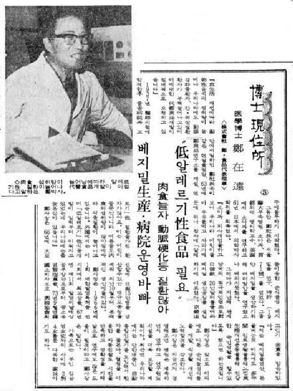 정식품 정재원 명예회장 관련 인터뷰 기사. 네이버 뉴스라이브러리 1973년 11월 23일자 매일경제신문 캡처