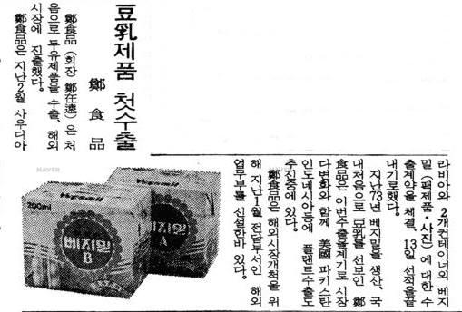 베지밀 첫 해외수출 관련 기사. 사진=네이버 뉴스라이브러리 1985년 3월 12일자 매일경제신문 캡처