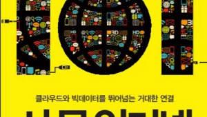 [대한민국 희망프로젝트]<517> 사물인터넷