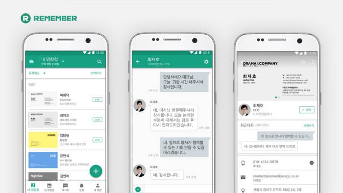 비즈니스 메신저 기능이 추가된 `리멤버` 앱 스크린샷.