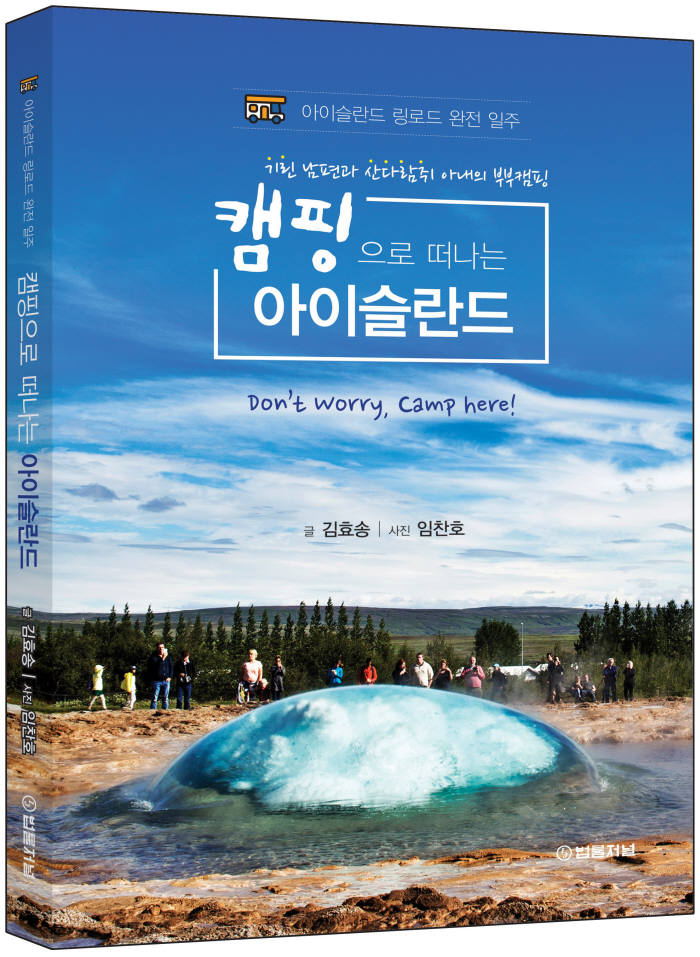 [새로 나온 책]캠핑으로 떠나는 아이슬란드