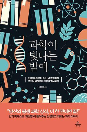 [새로 나온 책]과학이 빛나는 밤에