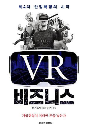 [새로 나온 책]VR비즈니스