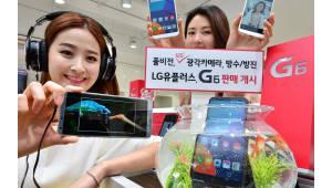 LG전자 프리미엄 스마트폰 `G6` 판매 시작