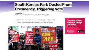 """[朴대통령 탄핵]블룸버그, """"한국 역사상 가장 놀라운 정치적 하락"""""""