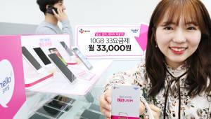 """반값 유심요금제가 돌아왔다···CJ헬로비전 """"10GB, 3만3000원"""""""