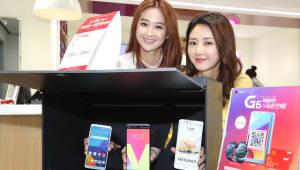 LG유플러스 `LG G6` 출시 기념 경품 증정 프로모션