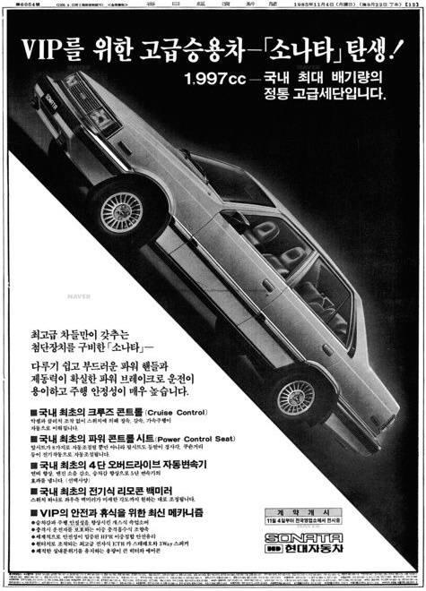 현대자동차 소나타 출시 광고. 1985년 11월 4일자 매일경제. 사진=네이버뉴스라이브러리 캡처