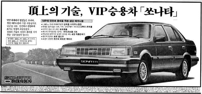 `소나타`에서 `쏘나타`로 개명한 후 게재된 신문 광고. 1986년 3월 25일자 동아일보. 사진=네이버 뉴스라이브러리 캡처
